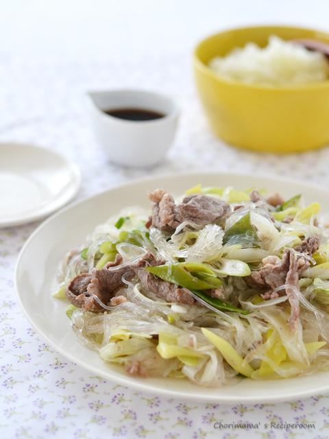 牛肉とねぎの春雨炒め・おろしポン酢