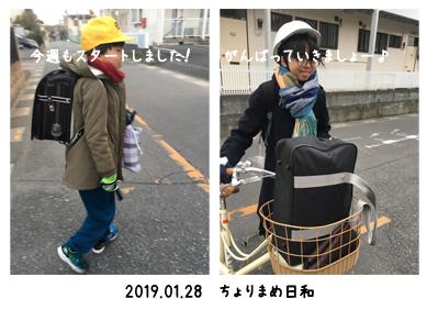 いくじ190128