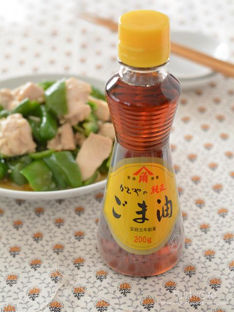 鶏肉とピーマンのレンジオイル蒸し_かどや2011-4