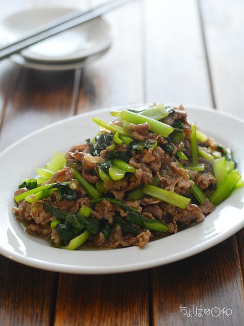 晩ごはん180523_牛肉と小松菜のオイスターソース炒め