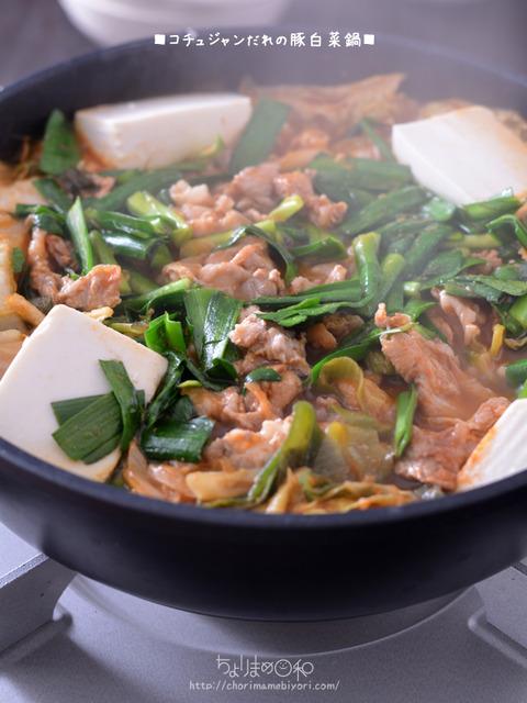 コチュジャンだれの豚白菜鍋200223-3