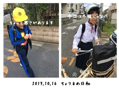 いくじ191016