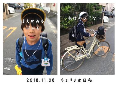 いくじ181108