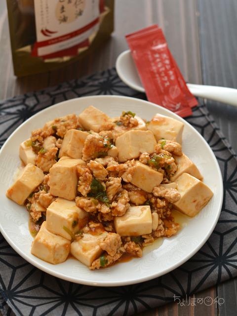 鶏麻婆豆腐_BOM201810-2