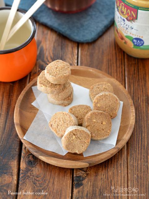 ピーナッツバター低糖質クッキー_TOMIZ2011-2