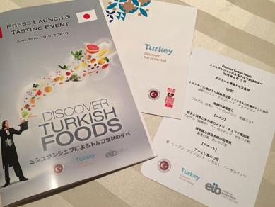 トルコ食材イベント