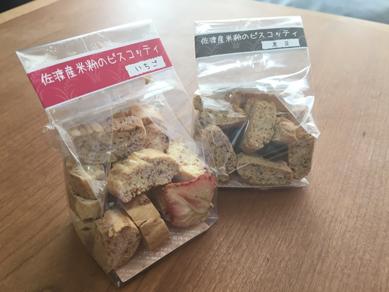 佐渡土産170806-3
