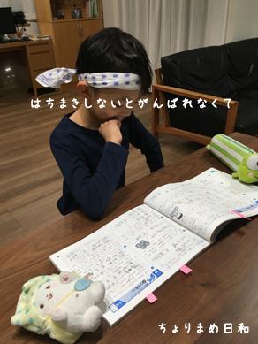 いくじ181121-2