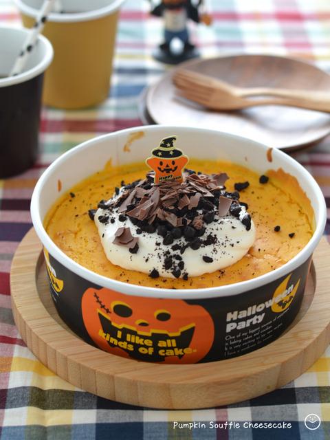 かぼちゃスフレチーズケーキ_TOMIZ1909
