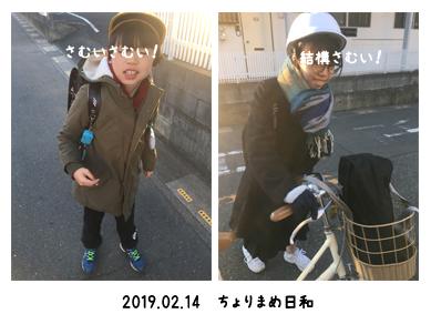 いくじ190214