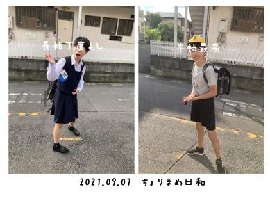 いくじ210907