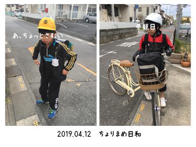 いくじ190412