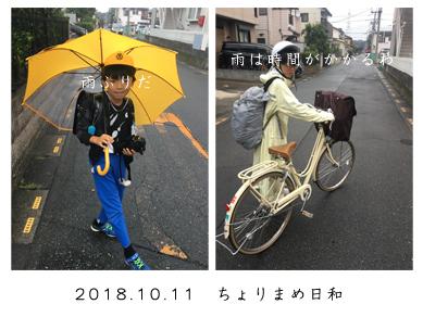 いくじ181011