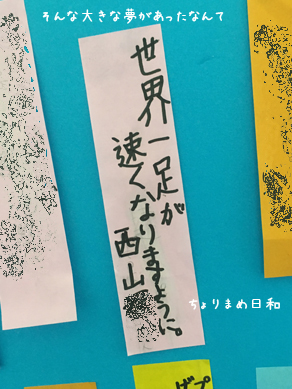 いくじ190703-2