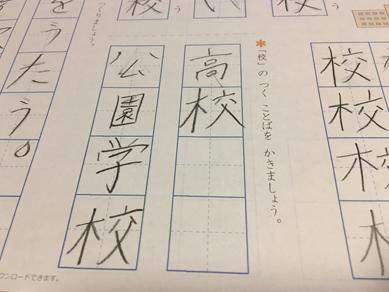 いくじ180620-19