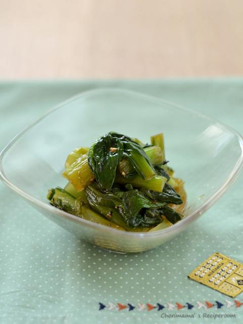 小松菜のサラダ仕立ての和えもの