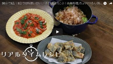 30分3品リアルタイムレシピ_魚献立3