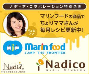 マリンフード×Nadico/料理家レシピサイト「Nadia/ナディア」いつもの食卓と少し特別に