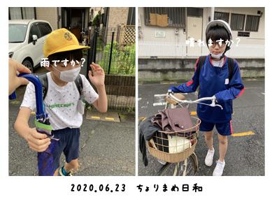 いくじ200623