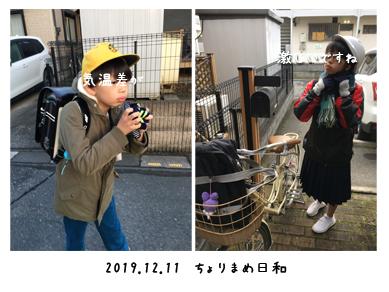 いくじ191211