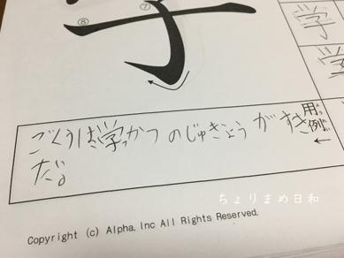 いくじ180518-2