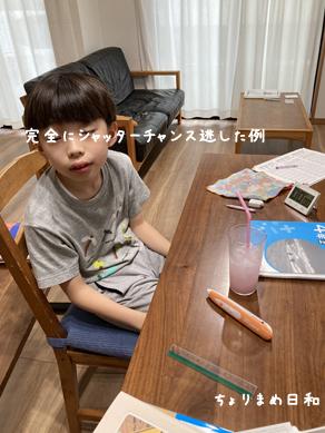 いくじ200518