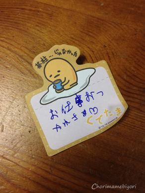 いくじ160421-2