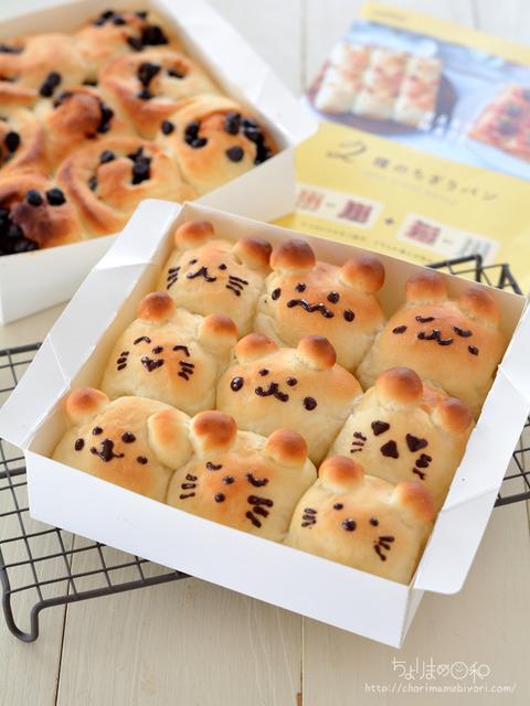 ちぎりパン2種210906