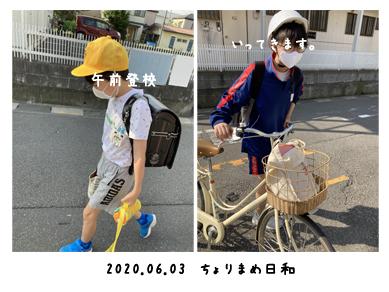 いくじ200603
