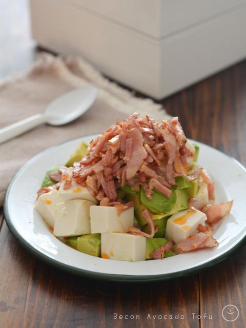 ベーコンアボカド豆腐190103