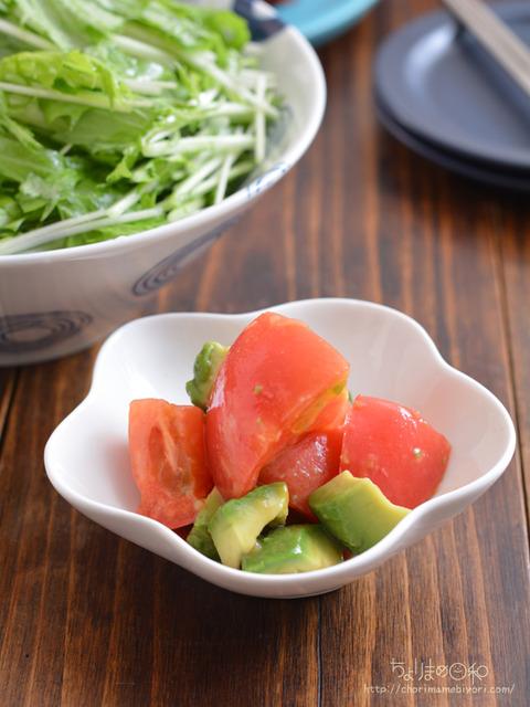 晩ごはん210911_トマトとアボカドの梅肉和え