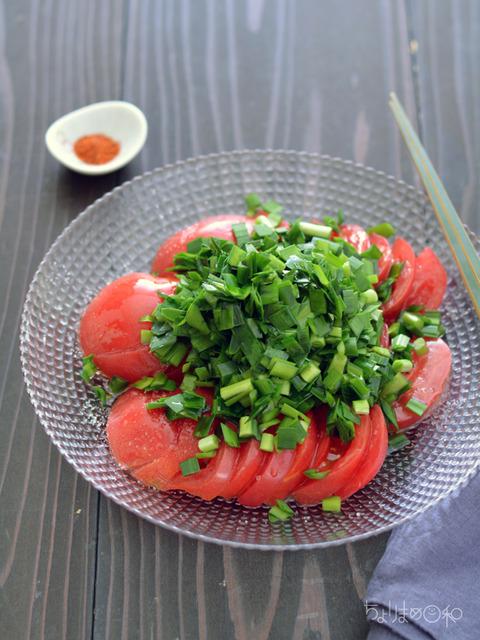 ニラ塩トマト2
