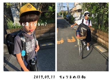 いくじ190911
