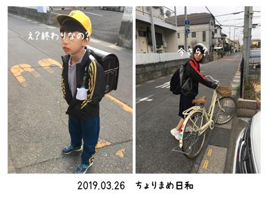 いくじ190326