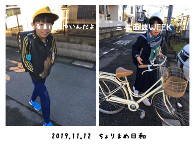 いくじ191112