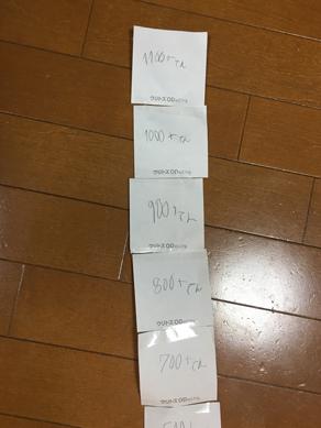 いくじ170215-2
