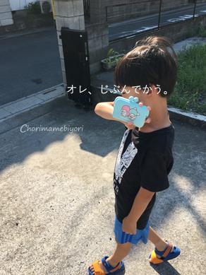 いくじ170721