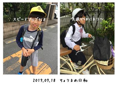 いくじ190918