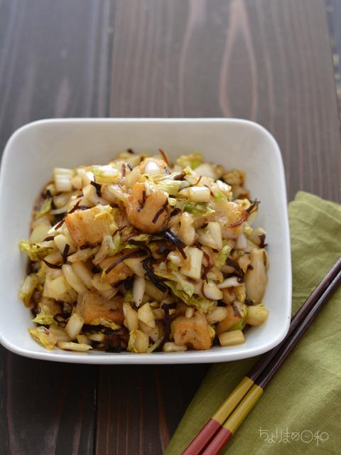 焼き餅と白菜の塩昆布サラダ2