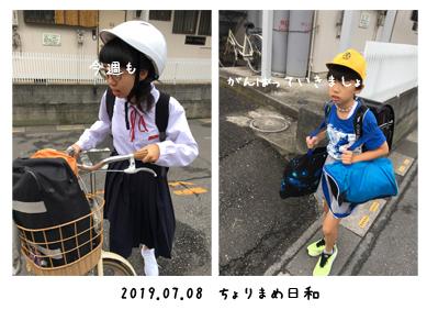 いくじ190708