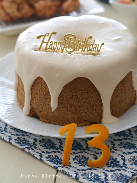 13歳お誕生日181203_ほうじ茶のシフォンケーキ
