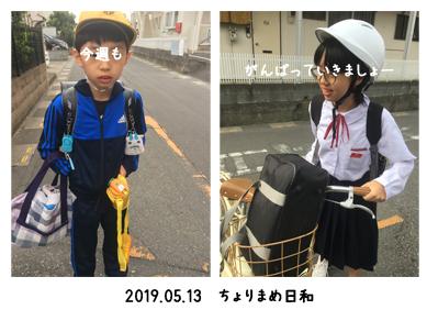 いくじ190513