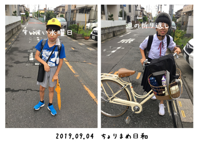 いくじ190904