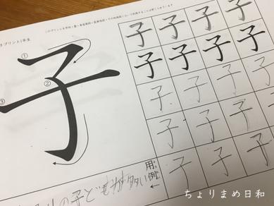 いくじ180515-5