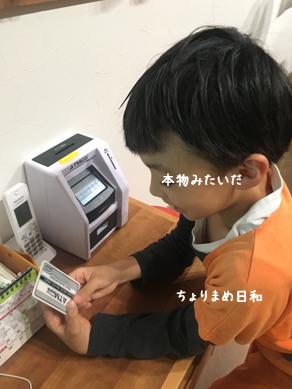 いくじ190510-3