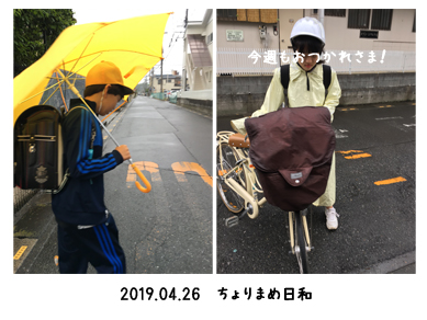 いくじ190426