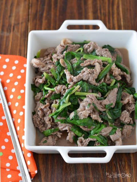 作り置き191121-牛肉とニラのナンプラーレモン炒め