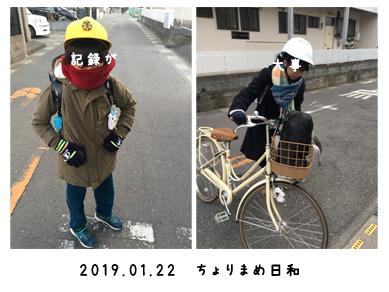 いくじ190121