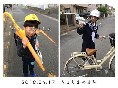 いくじ180417