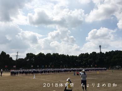 いくじ180918-2